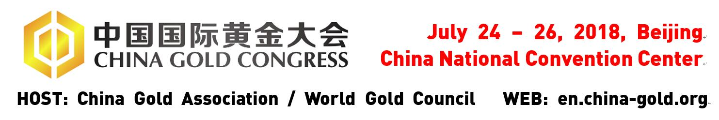 logoChinaGoldCongress2018_large